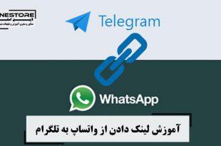آموزش لینک دادن از واتساپ به تلگرام