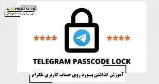 آموزش گذاشتن پسورد روی حساب کاربری تلگرام