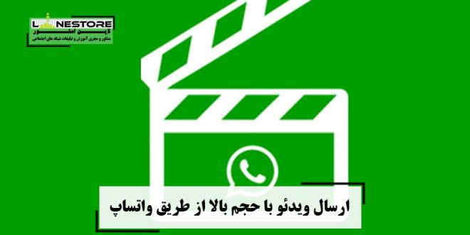 ارسال ویدئو با حجم بالا از طریق واتساپ