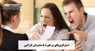 استراتژیهای برخورد با مشتریان ناراضی