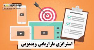 استراتژی بازاریابی ویدیویی