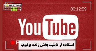 استفاده از قابلیت پخش زنده یوتیوب