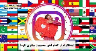 اینستاگرام در کدام کشور محبوبیت بیشتری دارد؟