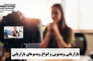 بازاریابی ویدیویی و انواع ویدیوهای بازاریابی