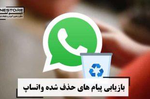 بازیابی پیام های حذف شده واتساپ