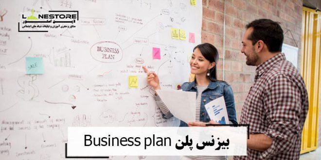 بیزنس پلن Business plan