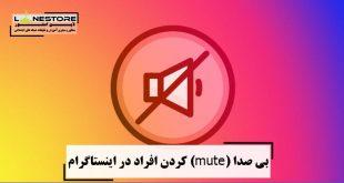 بی صدا (mute) کردن افراد در اینستاگرام