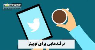 ترفندهایی برای توییتر