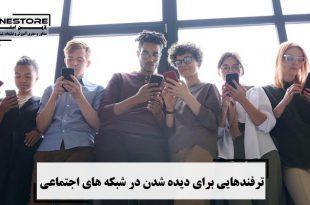 ترفندهایی برای دیده شدن در شبکه های اجتماعی