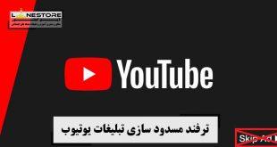 ترفند مسدود سازی تبلیغات یوتیوب