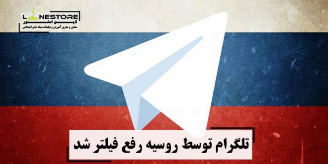 تلگرام توسط روسیه رفع فیلتر شد