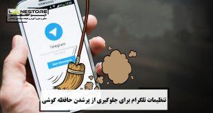 تنظیمات تلگرام برای جلوگیری از پرشدن حافظه گوشی