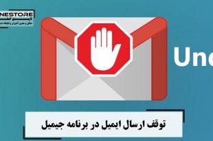 توقف ارسال ایمیل در برنامه جیمیل