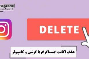 حذف اکانت اینستاگرام با گوشی و کامپیوتر