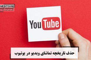 حذف تاریخچه تماشای ویدیو در یوتیوب