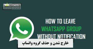خارج شدن و حذف گروه واتساپ