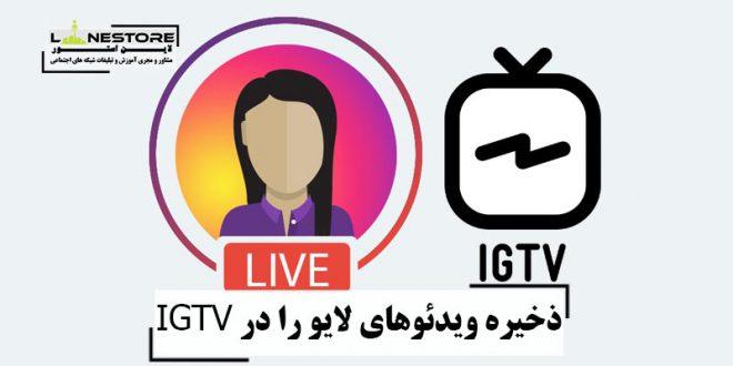 ذخیره ویدئوهای لایو را در IGTV