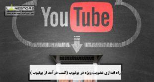 راه اندازی عضویت ویژه در یوتیوب (کسب درآمد از یوتیوب )