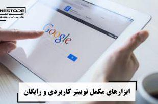 صحت سنجی تصاویر جستجو شده توسط گوگل