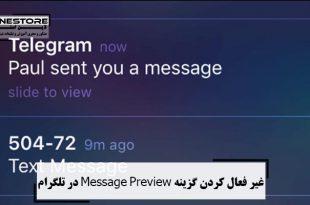 غیر فعال کردن گزینه Message Preview در تلگرام
