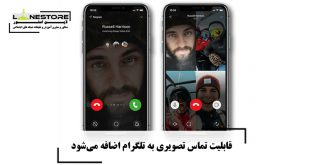 قابلیت تماس تصویری به تلگرام اضافه میشود