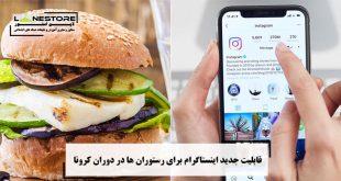 قابلیت جدید اینستاگرام برای رستوران ها در دوران کرونا