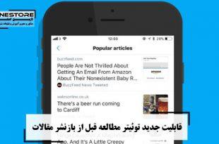 قابلیت جدید توئیتر مطالعه قبل از بازنشر مقالات