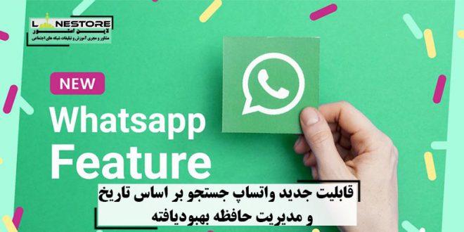 قابلیت جدید واتساپ جستجو بر اساس تاریخ و مدیریت حافظه بهبودیافته