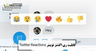 قابلیت ری اکشنز توییتر Twitter Reactions