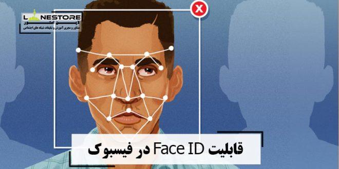 قابلیت Face ID در فیسبوک