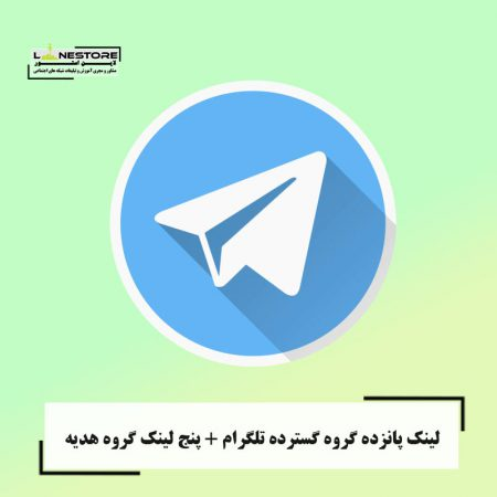 لینک پانزده گروه گسترده تلگرام + پنج لینک گروه هدیه