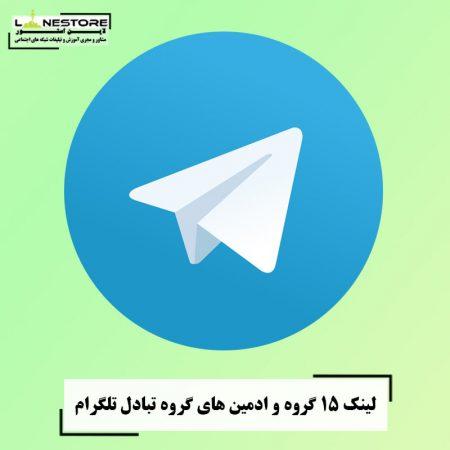 لینک ۱۵ گروه و ادمین های گروه تبادل تلگرام
