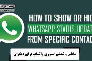 مخفی و تنظیم استوری واتساپ برای دیگران