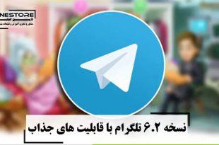 نسخه ۶٫۲ تلگرام با قابلیت های جذاب