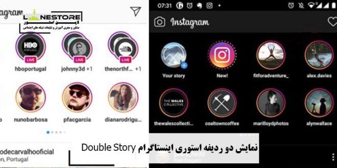 نمایش دو ردیفه استوری اینستاگرام Double Story
