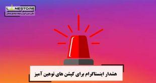 هشدار اینستاگرام برای کپشن های توهین آمیز