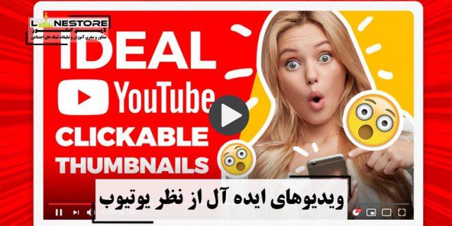 ویدیوهای ایده آل از نظر یوتیوب