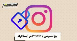 پیج خصوصی یا Private در اینستاگرام