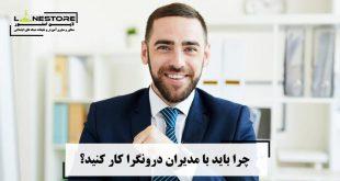 چرا باید با مدیران درونگرا کار کنید؟