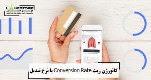 کانورژن ریت Conversion Rate یا نرخ تبدیل