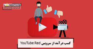 کسب درآمد از سرویس YouTube Red