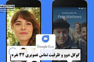 گوگل دوو و ظرفیت تماس تصویری ۳۲ نفره