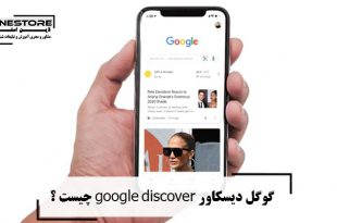 گوگل دیسکاور google discover چیست ؟