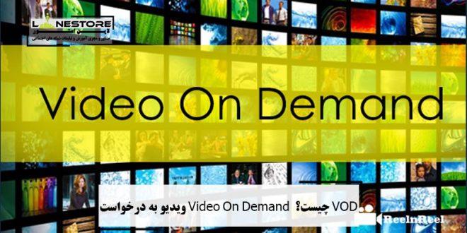 VOD چیست؟ Video On Demand ویدیو به درخواست