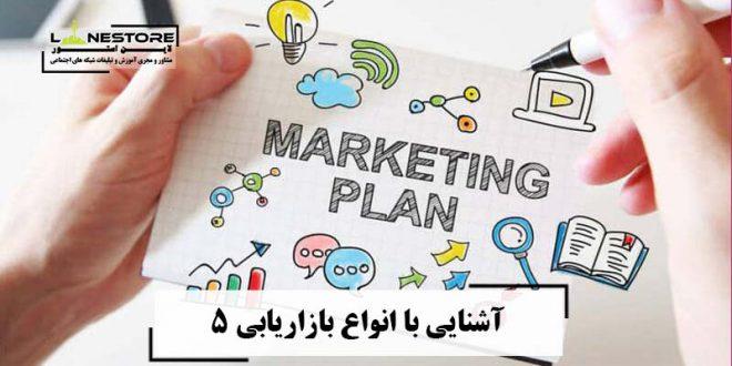 آشنایی با انواع بازاریابی ۵