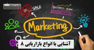 آشنایی با انواع بازاریابی ۸
