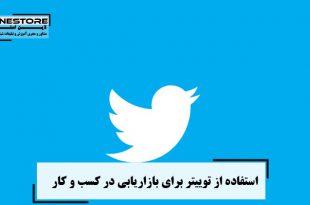 استفاده از توییتر برای بازاریابی در کسب و کار۱