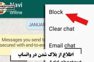 اطلاع از بلاک شدن در واتساپ