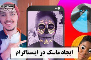 ایجاد ماسک در اینستاگرام