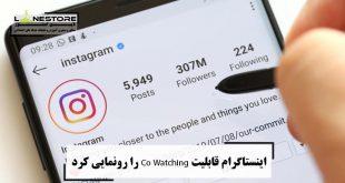اینستاگرام قابلیت Co Watching را رونمایی کرد